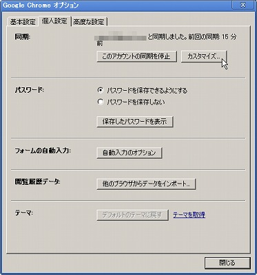 chromeの拡張機能が異なるパソコン間で同期されるのは結構便利02