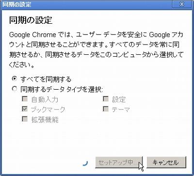 chromeの拡張機能が異なるパソコン間で同期されるのは結構便利03