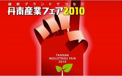 ○○を持って出かけたのは丹南産業フェア2010