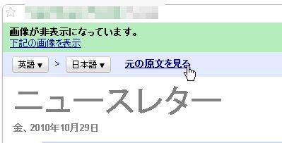 英文メールはGmailの翻訳機能で翻訳してもらいましょう。01