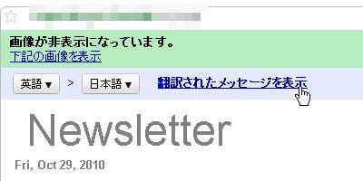 英文メールはGmailの翻訳機能で翻訳してもらいましょう。02