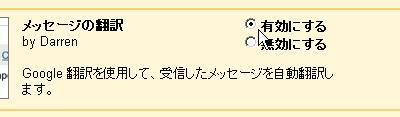 英文メールはGmailの翻訳機能で翻訳してもらいましょう。03