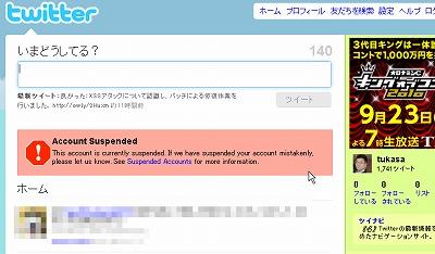 twitterのアカウントが凍結されて気付く、生活への進入度01