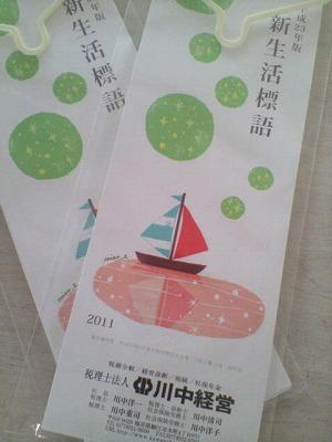 来年のカレンダーが届き、いよいよ年末調整モードに。