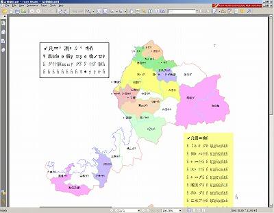 FoxitReaderは早いpdfreaderですが、日本語表示が一部???01