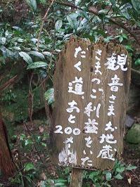 体力の無さを痛感した金剛輪寺(親睦会旅行その2)05