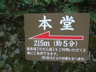 一山の全てが境内のような百済寺(親睦会旅行その3)03