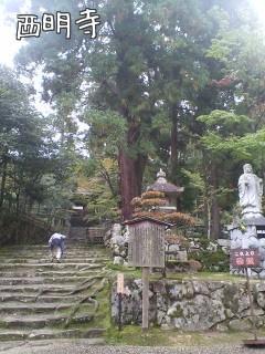 twitterでふりかえる湖東三山巡り(親睦会旅行・twitter編)02
