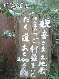 twitterでふりかえる湖東三山巡り(親睦会旅行・twitter編)03