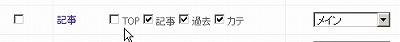 ブログのTOP頁をHPっぽくするにはコンテンツの追加を行う。03