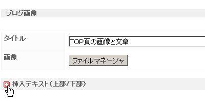 ブログのTOP頁をHPっぽくするにはコンテンツの追加を行う。05
