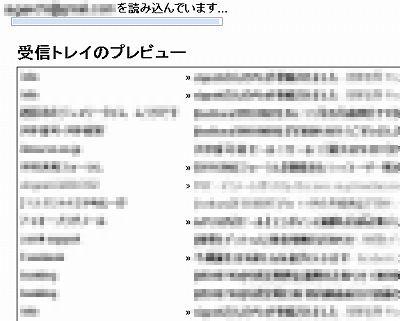 『受信トレイのプレビュー』を入れると、Gmailのメール一覧が先に表示される