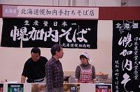 県外のお蕎麦もまた良し:日本そば博覧会in福井にて02