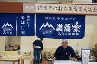 県外のお蕎麦もまた良し:日本そば博覧会in福井にて04