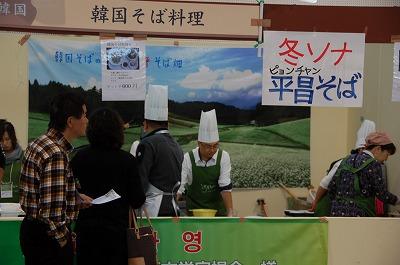 県外のお蕎麦もまた良し:日本そば博覧会in福井にて08