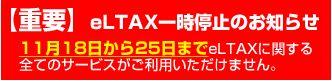 あわら市などの導入は23年11月となり福井県内全市町村のeLTAX化は持ち越しに。