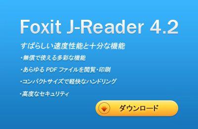 FoxitReaderがクラッシュするときはまずアップデートをチェック