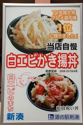 富山の思い出・食べ物編01