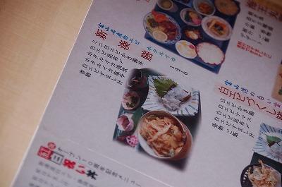 富山の思い出・食べ物編04