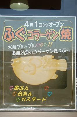 富山の思い出・食べ物編07