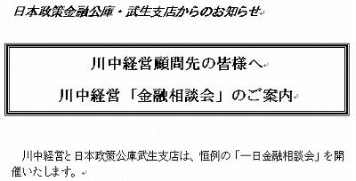 日本政策金融公庫の金融相談会も無事終了