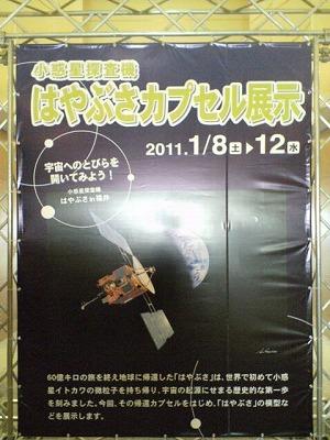 小惑星探査機はやぶさ・オカエリナサイ