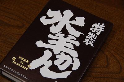 今年も、一番口にあったには『野木』さんの水ようかん(丁稚ようかん・水ようかん・2011年)01
