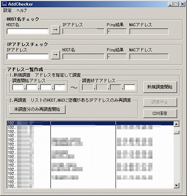 AddCheckerはネットワークアドレス一覧を作成してくれる分かり易いソフト