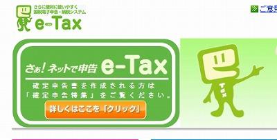 所得税確定申告:第一回目送信終了