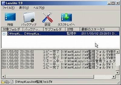 Lazuliteはファイルの変更を自動察知してバックアップしてくれる