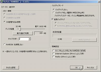 ramdiskの設置でExcelマクロが10秒短縮。