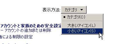 ネットワークパスワードの記録(windows7の備忘メモ)02