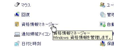 ネットワークパスワードの記録(windows7の備忘メモ)03