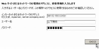 ネットワークパスワードの記録(windows7の備忘メモ)05