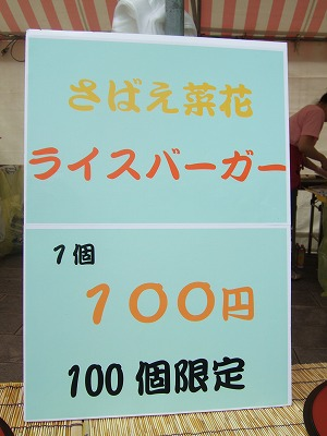2011年・鯖江市つつじまつりの味01