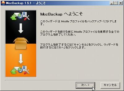 バックアップソフト『MozBackup』を試してみる01