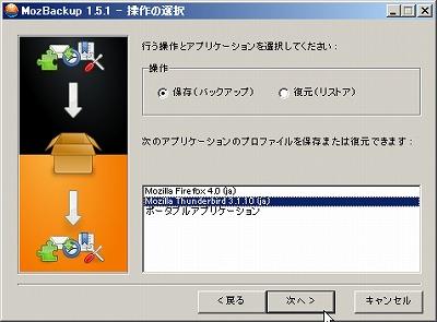 バックアップソフト『MozBackup』を試してみる02