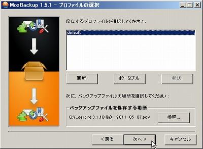 バックアップソフト『MozBackup』を試してみる03