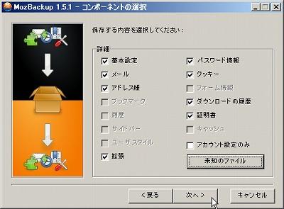 バックアップソフト『MozBackup』を試してみる04