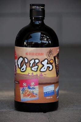 焼酎:ななお〜七色の旅〜01