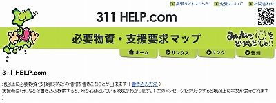 必要物資・支援要求マップ 311help.com