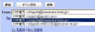 Gmailでは送信アドレスも複数使い分けられる01