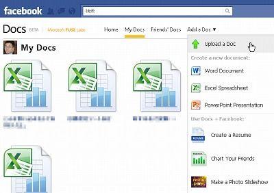 Docs(Facebookアプリ)では、グループメンバーのファイル共有が簡単にできるが同時編集は出来なさそう。01