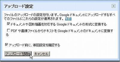 GoogleドキュメントへもExcelファイルはアップ出来るがグラフが・・・01