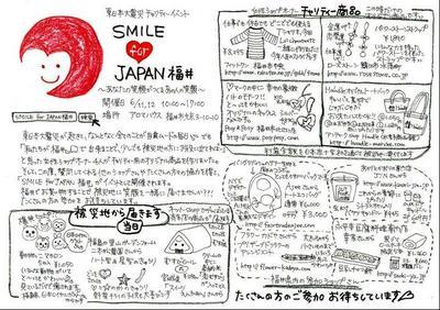 女性チームによる震災チャリティー「SMILE for JAPAN(スマイル・フォー・ジャパン)福井」が開催されます。