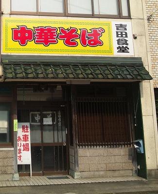憧れの「吉田食堂」さんへ02