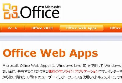 Office Web AppsではWEB上で共有・同時編集が可能・・・だが。01