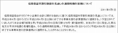 日本政策金融公庫の『 「中小企業の会計に関する指針」の適用に関する確認書』はそっくり。01