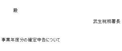 国税庁から届く『お知らせ』の怪01