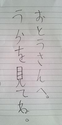 父の日、親・子・孫01
